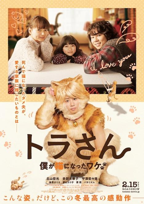 「トラさん~僕が猫になったワケ~」ポスタービジュアル