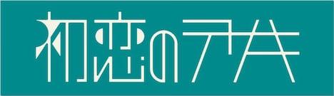 「初恋のテサキ」ロゴ