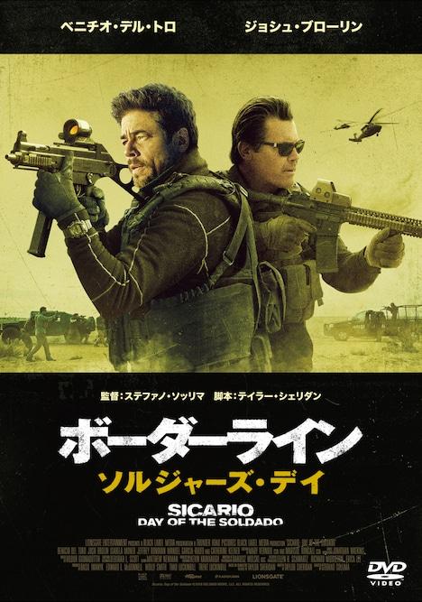 「ボーダーライン:ソルジャーズ・デイ」DVDジャケット