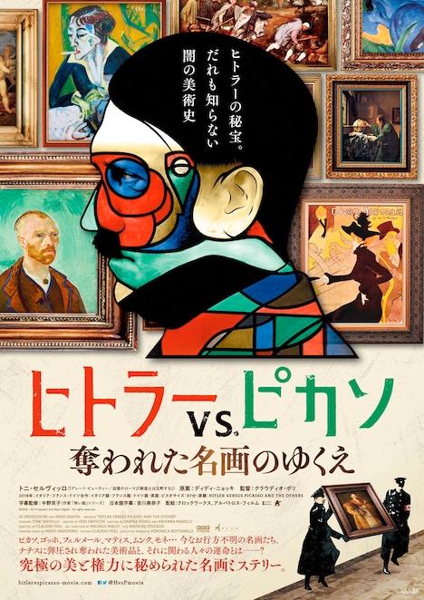 「ヒトラーVS.ピカソ 奪われた名画のゆくえ」本ポスター