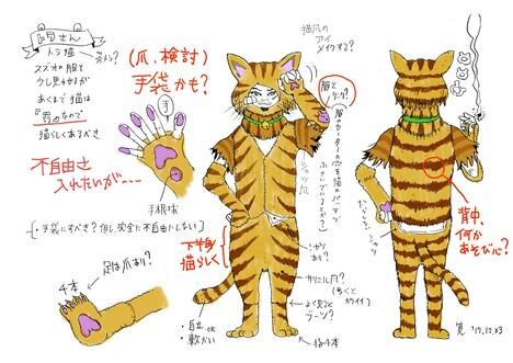 「トラさん~僕が猫になったワケ~」より、筧昌也が手がけた猫スーツのデザイン画。
