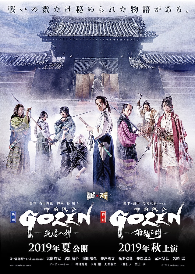 「GOZEN」プロジェクトビジュアル