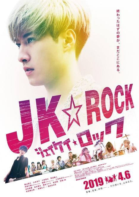 「JK☆ROCK」本ポスタービジュアル
