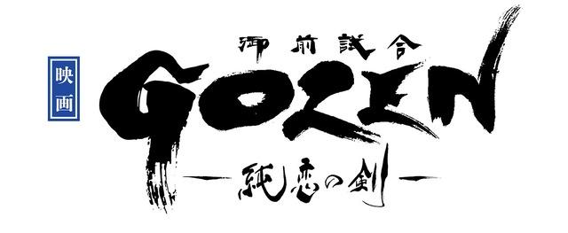 映画「GOZEN-純恋の剣-」ロゴ