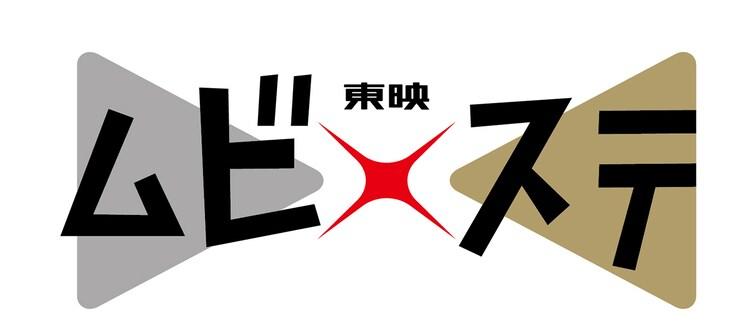 東映ムビ×ステのロゴ。