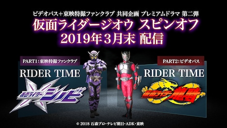 「RIDER TIME SHINOBI」「RIDER TIME 龍騎」告知ビジュアル