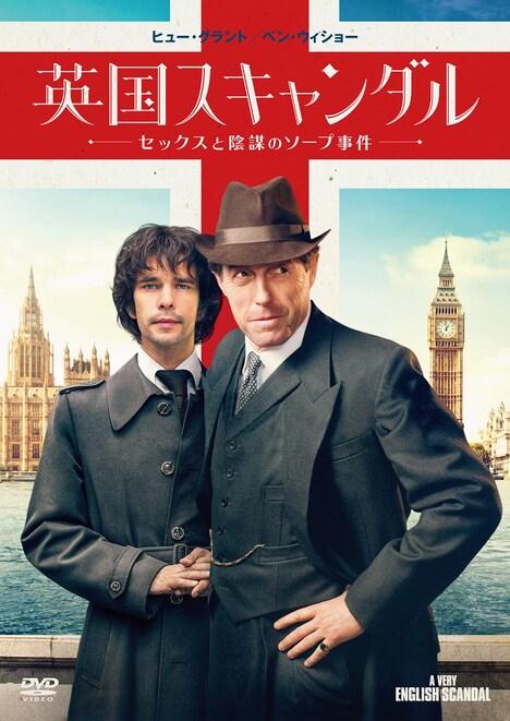 「英国スキャンダル~セックスと陰謀のソープ事件」DVDジャケット