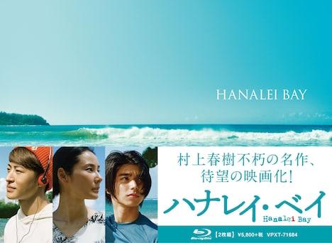 「ハナレイ・ベイ」Blu-rayジャケット