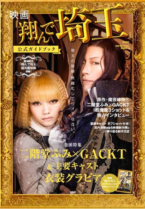 「映画『翔んで埼玉』公式ガイドブック」書影