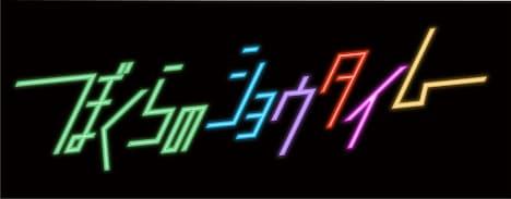 「ぼくらのショウタイム」ロゴ