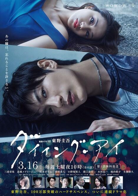 「連続ドラマW 東野圭吾『ダイイング・アイ』」ポスタービジュアル
