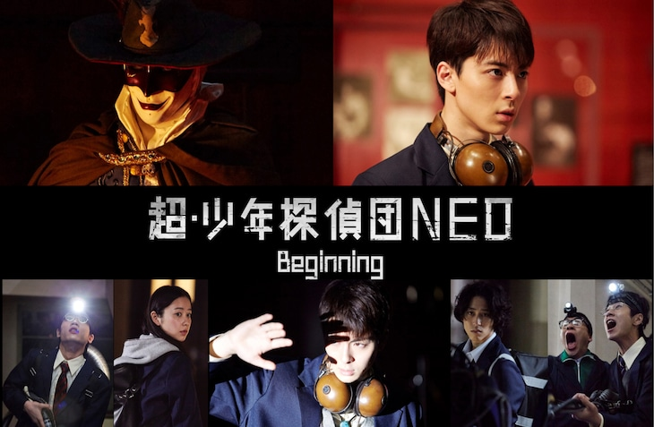「超・少年探偵団NEO -Beginning-」ビジュアル