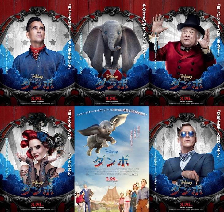 「ダンボ」キャラクターポスター
