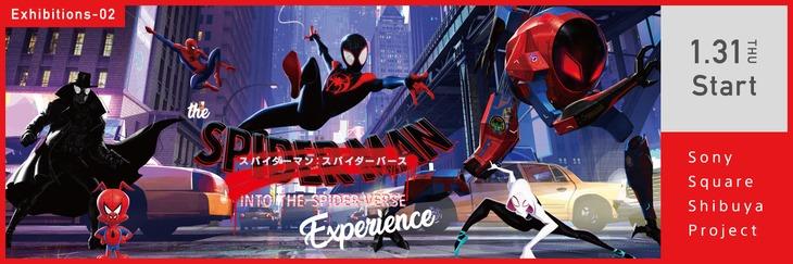 「The『スパイダーマン:スパイダーバース』Experience」ビジュアル
