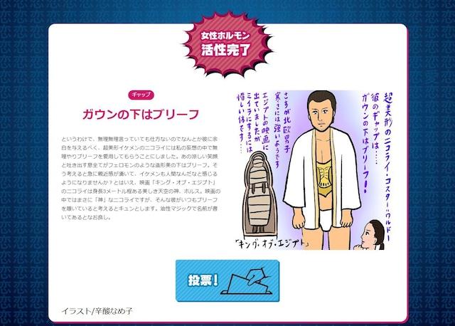 脳内恋愛▽王座決定戦「~ザ・シネマ女子(シネジョちゃん)vsイケメンスター軍団~」のイラスト例。