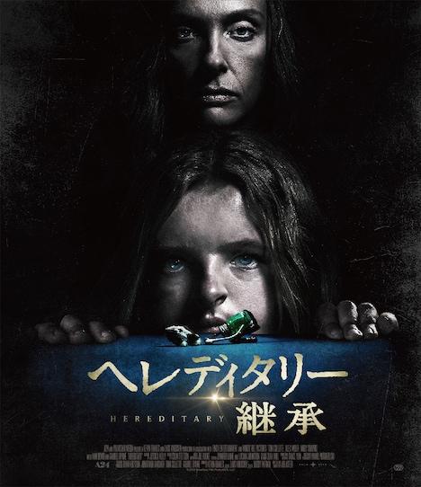 「ヘレディタリー/継承」Blu-rayジャケット