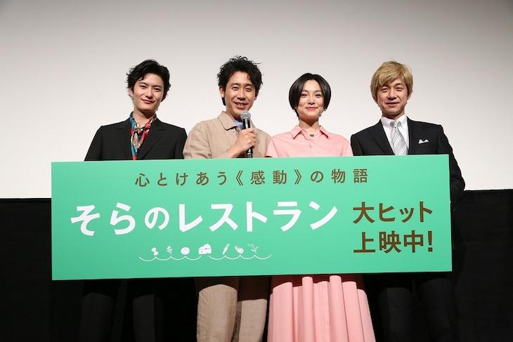 「そらのレストラン」公開記念舞台挨拶の様子。左から岡田将生、大泉洋、本上まなみ、深川栄洋。