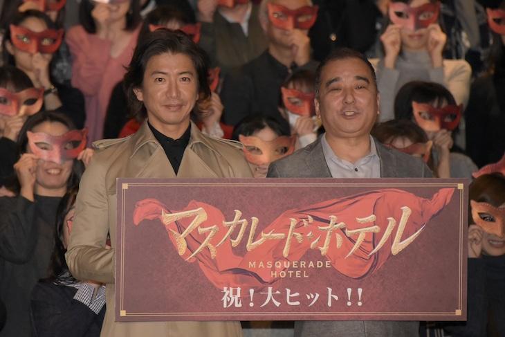 「マスカレード・ホテル」大ヒット御礼舞台挨拶の様子。左から木村拓哉、鈴木雅之。