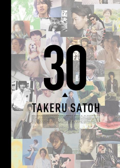 「13years~TAKERU SATOH ANNIVERSARY BOOK 2006■2019~(仮題)」ビジュアル(仮)