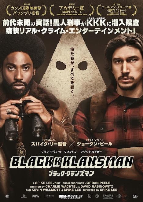 「ブラック・クランズマン」ポスタービジュアル