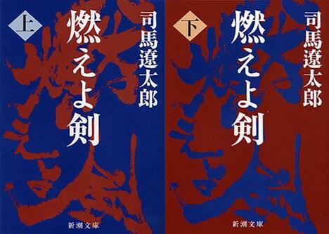 司馬遼太郎「燃えよ剣」書影