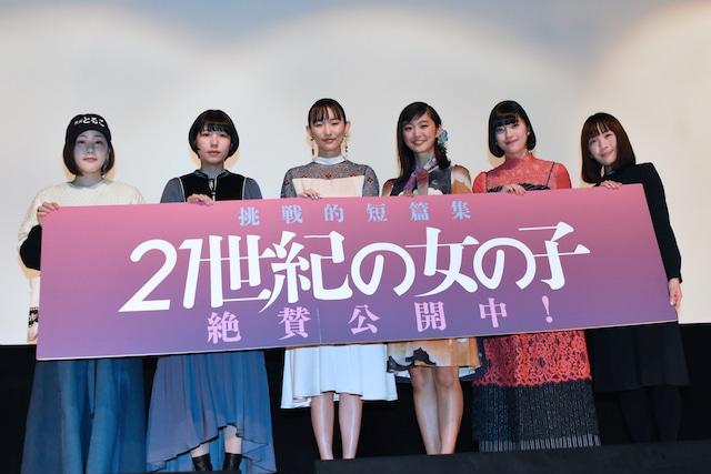 「21世紀の女の子」舞台挨拶の様子。左から山戸結希、首藤凜、木下あかり、堀春菜、倉島颯良、夏都愛未。