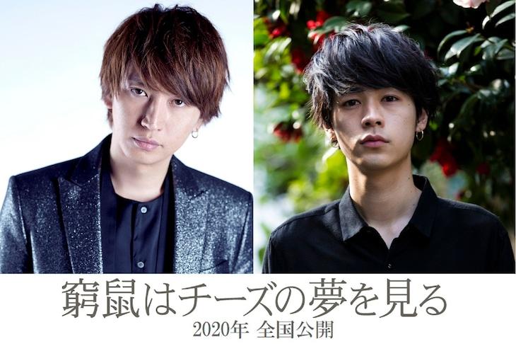 「窮鼠はチーズの夢を見る」キャストの大倉忠義(左)と成田凌(右)。