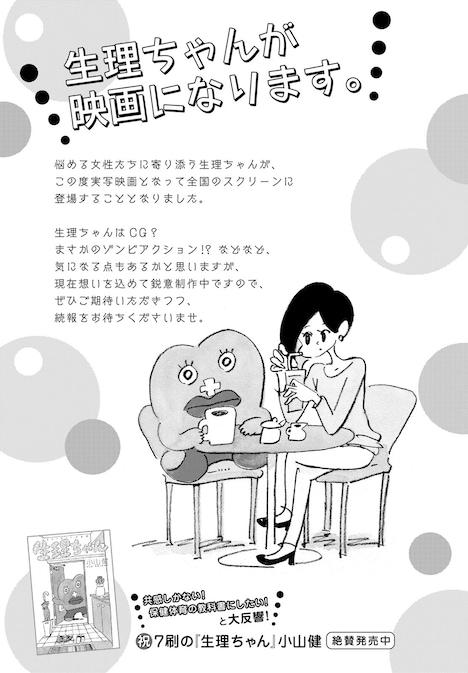 月刊コミックビーム3月号(KADOKAWA)より。