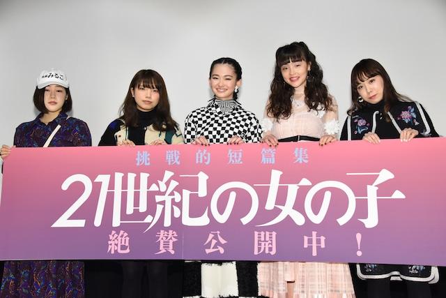 「21世紀の女の子」舞台挨拶の様子。左から山戸結希、枝優花、山田杏奈、モトーラ世理奈、東佳苗。