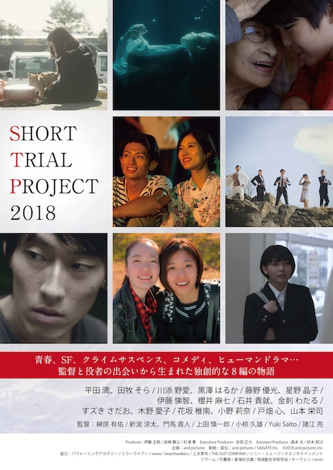 「SHORT TRIAL PROJECT 2018」ビジュアル