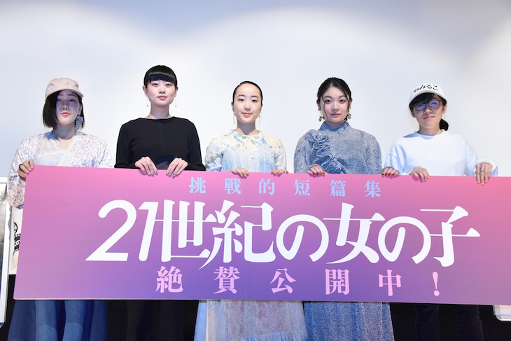 「21世紀の女の子」舞台挨拶の様子。左から山戸結希、山中瑶子、北浦愛、三浦透子、井樫彩。