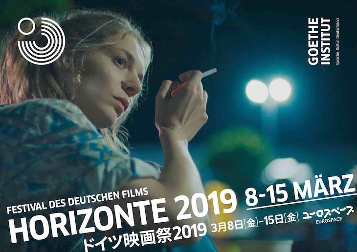 「ドイツ映画祭『HORIZONTE 2019』」ビジュアル