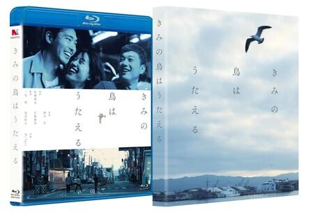 「きみの鳥はうたえる」Blu-ray