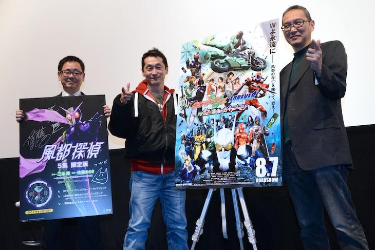「仮面ライダーW FOREVER AtoZ/運命のガイアメモリ」リバイバル上映会にて、左から塚田英明、坂本浩一、三条陸。