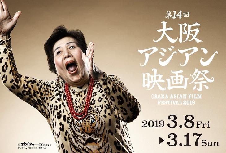 第14回大阪アジアン映画祭ビジュアル