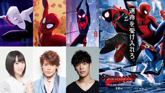 「スパイダーマン:スパイダーバース」日本語吹替版キャスト。下段左から悠木碧、宮野真守、小野賢章。
