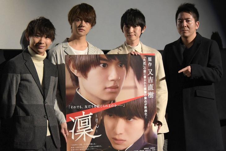 「凜-りん-」舞台挨拶にて、左から須賀健太、佐野勇斗、本郷奏多、池田克彦。