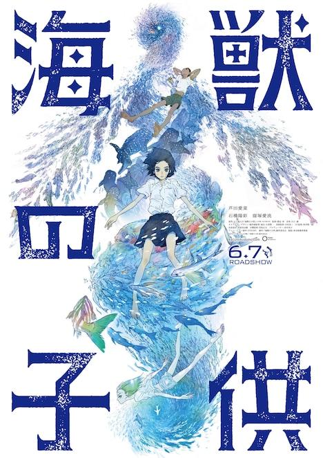 映画「海獣の子供」キービジュアル