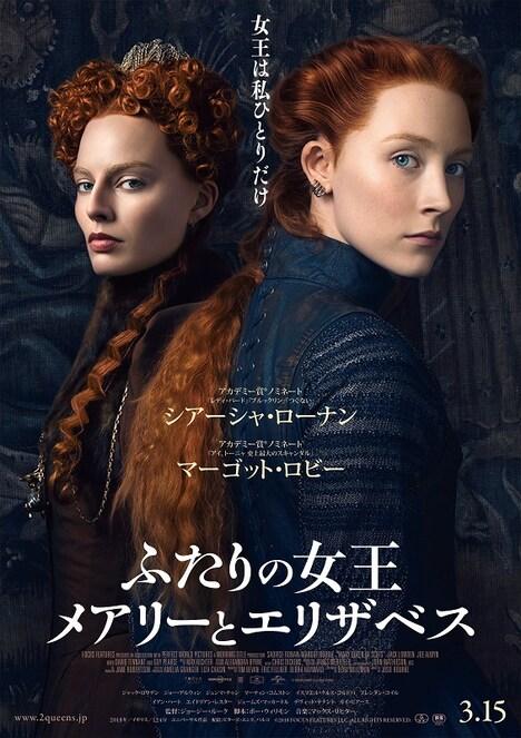 「ふたりの女王 メアリーとエリザベス」ビジュアル