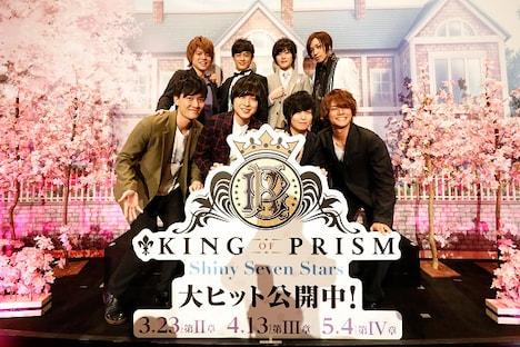 「KING OF PRISM -Shiny Seven Stars- I プロローグ×ユキノジョウ×タイガ」初日舞台挨拶の様子。