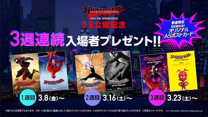 「スパイダーマン:スパイダーバース」劇場入場者にプレゼントされる、ポストカードのビジュアル。