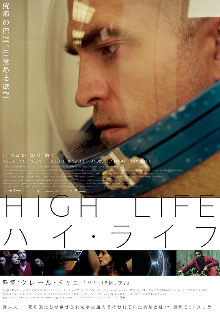 「ハイ・ライズ」ポスタービジュアル (c)2018 PANDORA FILM - ALCATRAZ FILMS