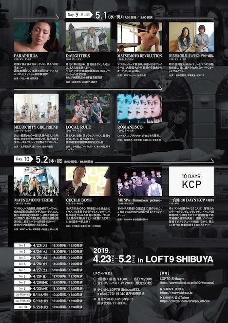 「SHINPA the Satellite series #1 KEN NINOMIYA COMPLETE WORKS 2005-2019」チラシビジュアル