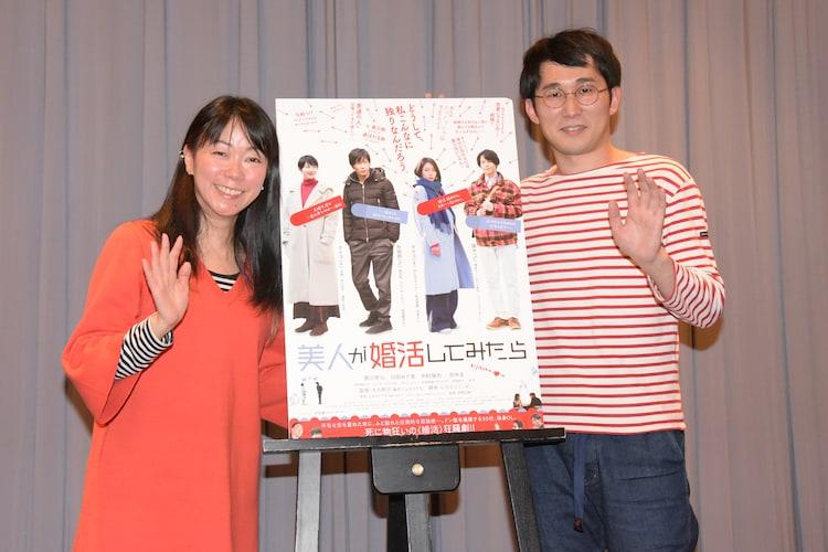 「美人が婚活してみたら」試写会に参加した大九明子(左)とじろう(右)。