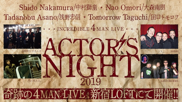 「ACTOR'S NIGHT 2019」ビジュアル