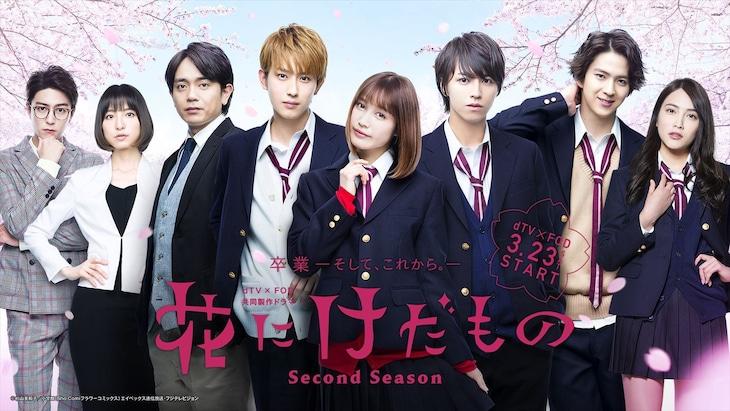 ドラマ「花にけだもの~Second Season~」メインビジュアル