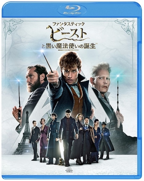 「ファンタスティック・ビーストと黒い魔法使いの誕生」エクステンデッド版Blu-rayセット