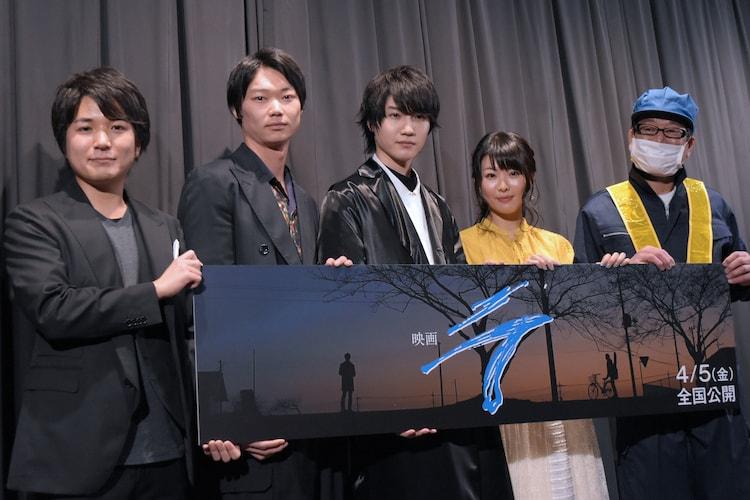 「ラ」完成披露上映会の様子。左から高橋朋広、笠松将、桜田通、福田麻由子、ダンカン。