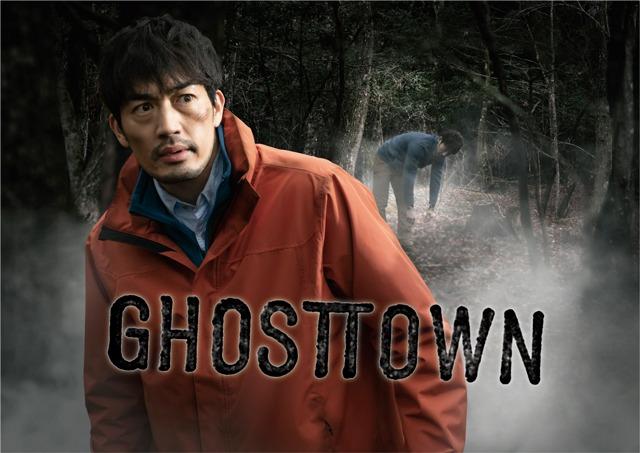 「GHOSTTOWN」ビジュアル
