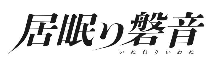 「居眠り磐音」ロゴ